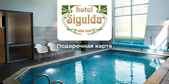 """ПОДАРОЧНАЯ КАРТА """"Hotel Sigulda"""""""