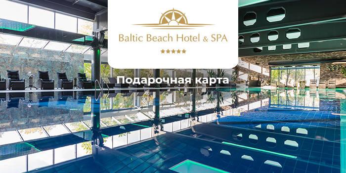 """ПОДАРОЧНАЯ КАРТА """"Baltic Beach Hotel & SPA"""""""