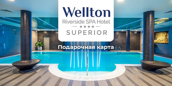 """ПОДАРОЧНАЯ КАРТА """"Wellton Riverside SPA Hotel"""""""